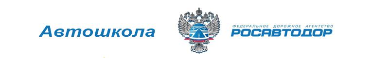 «Кабардино-Балкарский ЦППК» Автошкола РОСАВТОДОР